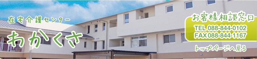 小規模多機能型居宅介護 わかくさ 小規模多機能型居宅介護 わかくさ 施設の紹介 料金表 TEL 088-844-1011